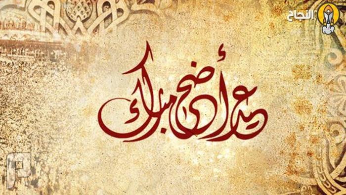 مبارك عيد و مبارك حج