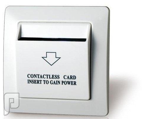 الأقفال الإلكترونية وموفرات الكهرباء