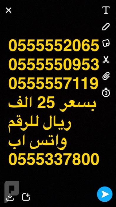 ارقام مميزه خماسيه خمسات 0555550 و رباعيه 0000 وثلاثيه والمزيد