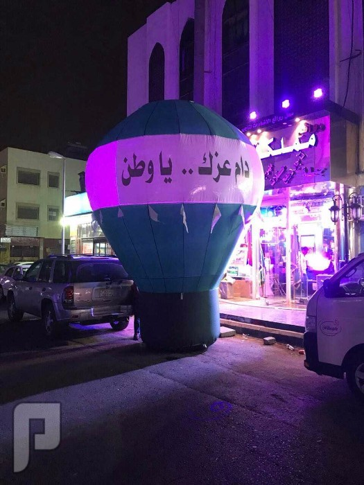 افراح العاصمه بالونات دعائيه افتتاح محلات وحفلات
