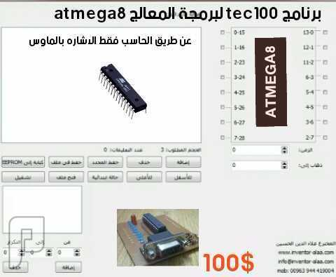 برنامج لبرمجه atmega8 بدون لغات برمجه