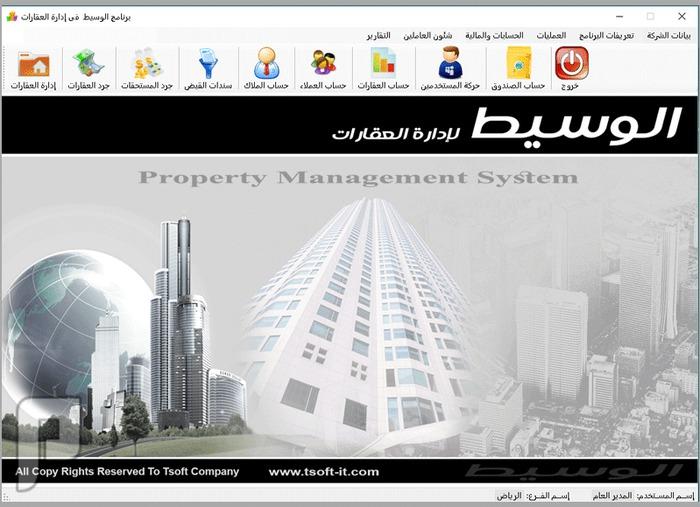 برامج محاسبية لقاعات الأفراح والمخازن والمبيعات والعقارات ومعارض السيارات و