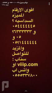 نوادر الارقام المميزه اكثر من 100 رقم مميز 055555 و ؟053999999 و ؟055666666