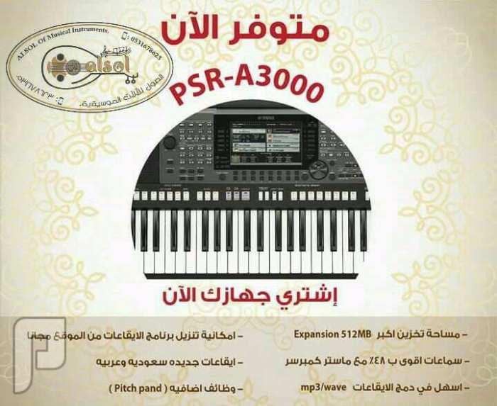 اورج ياماها PSR-A3000 اورينتال للبيع