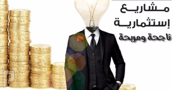نحتاج مستثمرين بعدت مشاريع قائمه بضمانات