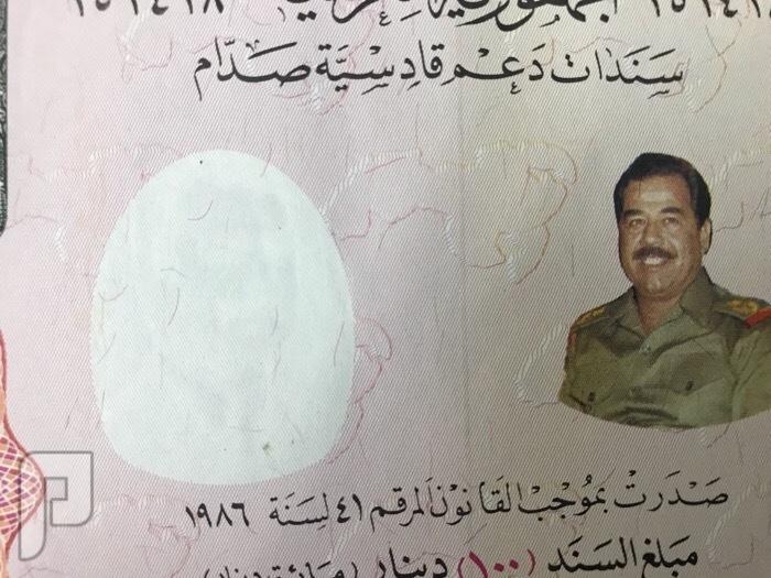 3سندات قادسية صدام