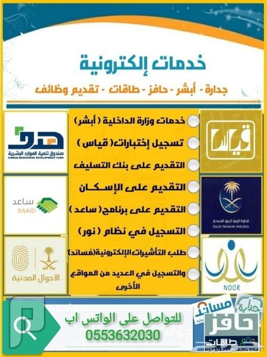 جميع الخدمات الإلكترونية وحافز وحساب المواطن