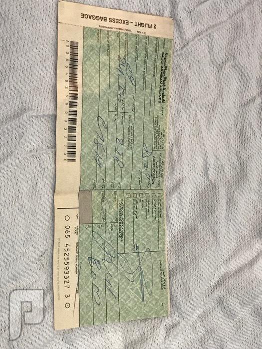 تذاكر الخطوط السعوديه الحمراء القديمه تواريخ إصدارها 1995م اصليه مخفضه