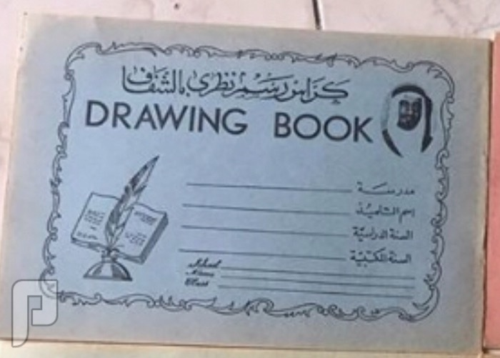مجموعه اغراض تراثيه مخفضه تصلح للاقتناء كراسه الملك خالد اصليه 60 ريال