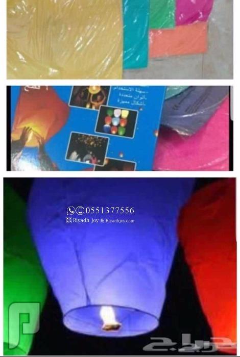 المنطاد العجيب  بألوان مختلفة