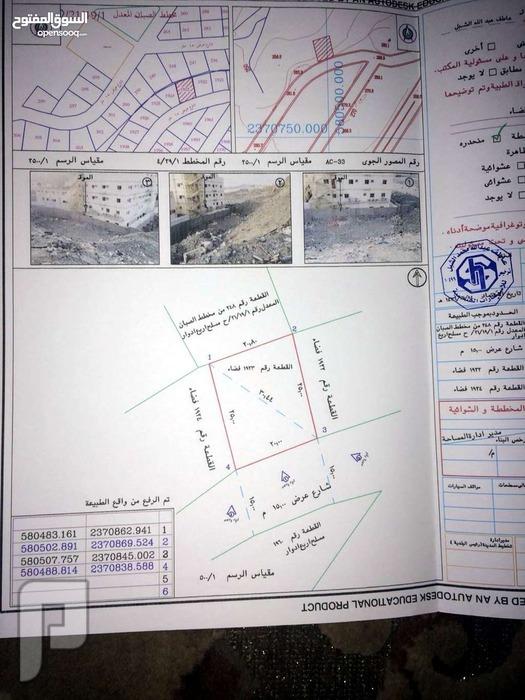 أرض الأحلام في أرقئ مكان في مكة المكرمة