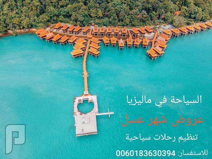 برنامج سياحي شهر عسل الى ماليزيا لمدة 15 يوم