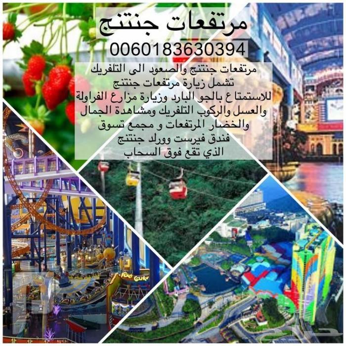 برنامج سياحي عائلي الى ماليزيا 12 يوم