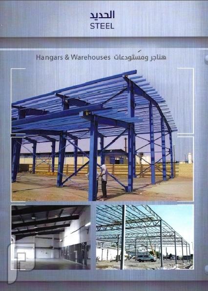 مصنع اراكان للحديد والخشب