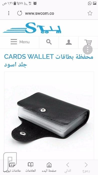 محفظه صغيره الحجم سهله الاستخدام