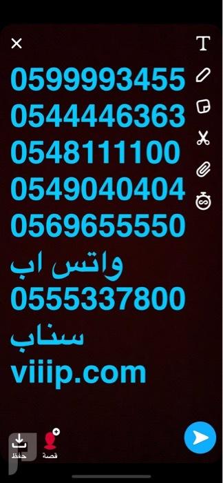 ارقام موبايلي زين اتصالات مميزه 059999 و 054444 و 655550؟056 و المزيد