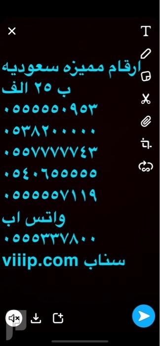 ارقام خماسيه قويه 011111؟050 و ؟؟05355555 و ؟053333311 و ؟055555711والمزيد