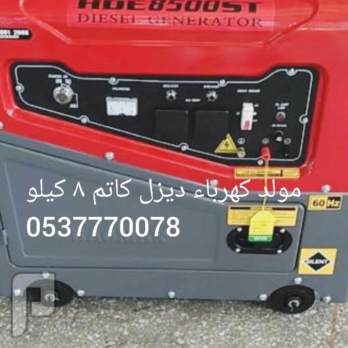 مولد كهرباء ديزل كاتم اصلي 8 ونص كيلو 7500 ريل سعر العرض الحالي ب 6500 ريال