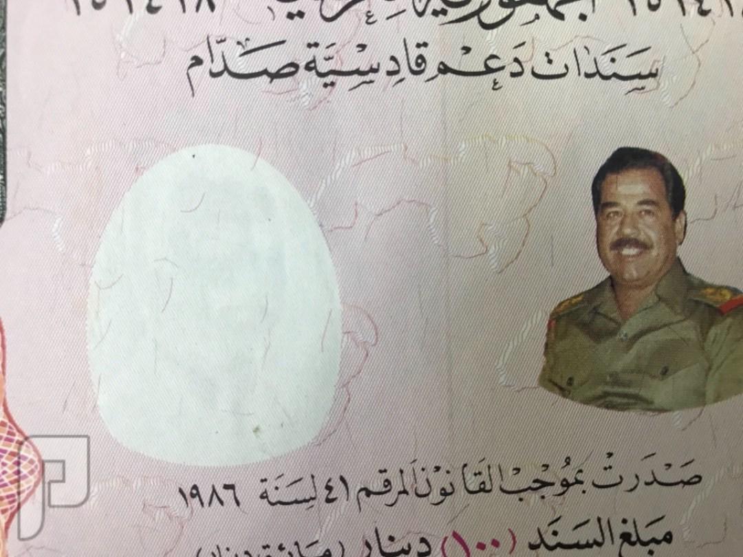 كل ما يخص صدام اوسمه طرابع دروع عملات تذكارات وغيرها اليند5