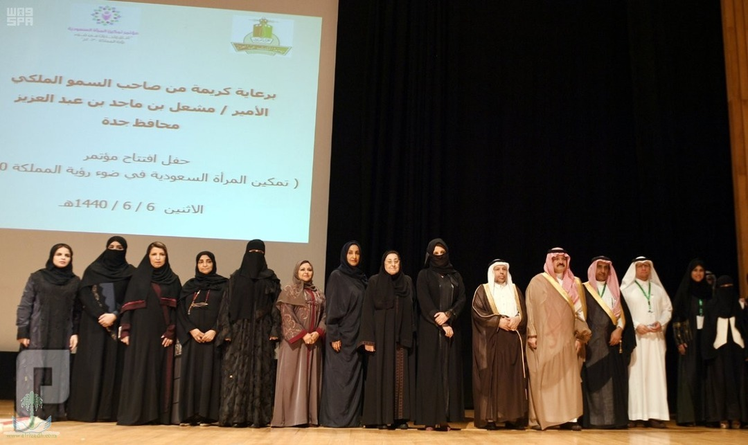 المرأة السعودية في ضوء رؤية  2030»