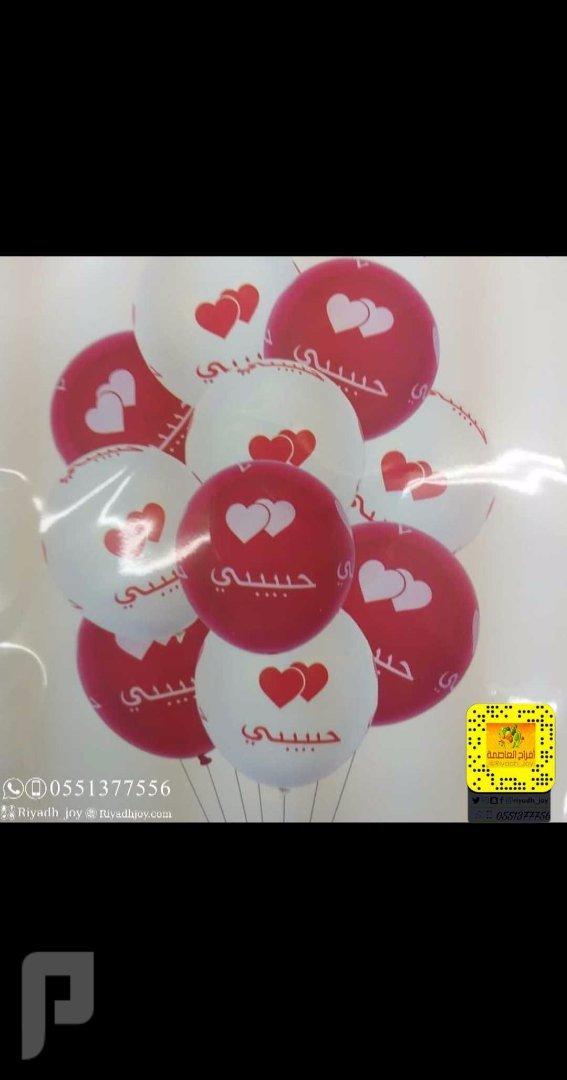 مستلزمات بالونات،ديكور بالون ،تنسيق بالونات،بيع ،توزيع بالون،جملة بالون