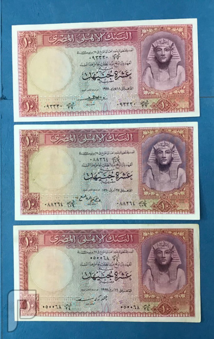 اطقم وعملات مصريه ملكي وجمهوري البند2