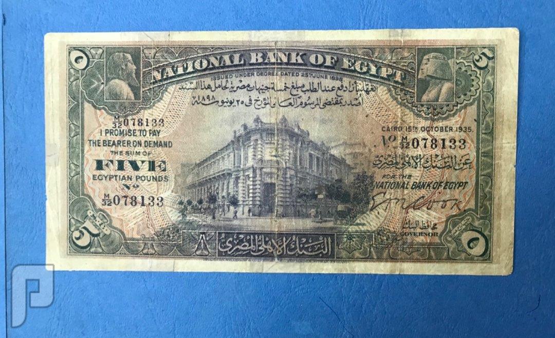 اطقم وعملات مصريه ملكي وجمهوري اليند9