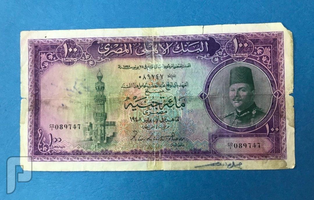 اطقم وعملات مصريه ملكي وجمهوري البند10
