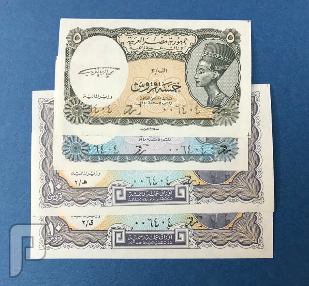 اطقم وعملات مصريه ملكي وجمهوري