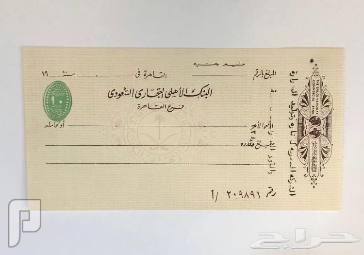للبيع شيك قديم ( البنك الاهلي التجاري ) فرع القاهرة
