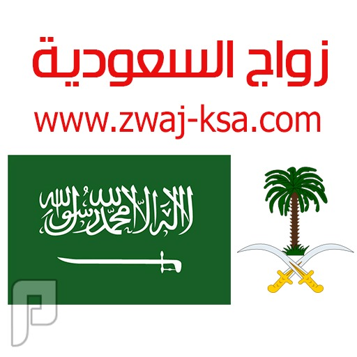هل تحتاج مسئول IT يتولى الجوانب التقنية بالمؤسسة ويعملك موقع+تطبيق اندرود تطبيق زواج السعودية المرتبط بموقع زواج السعودية http://zwaj-ksa.com