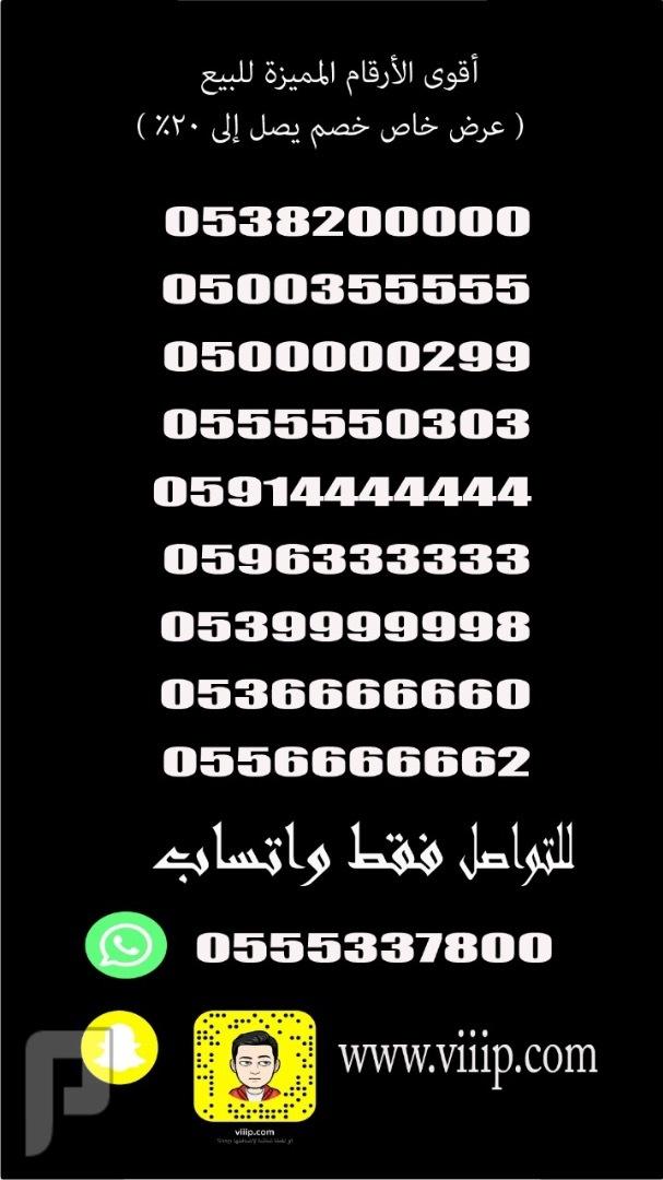 ارقام مميزه سداسيه وخماسيه 055666666 و 053999999 و 0555550 والمزيد