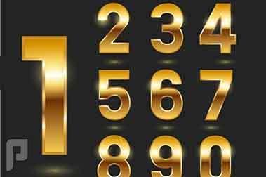 ارقام سداسيه ست ستات 6666660؟05 و خماسيه خمس خمسات 055555 و المزيد