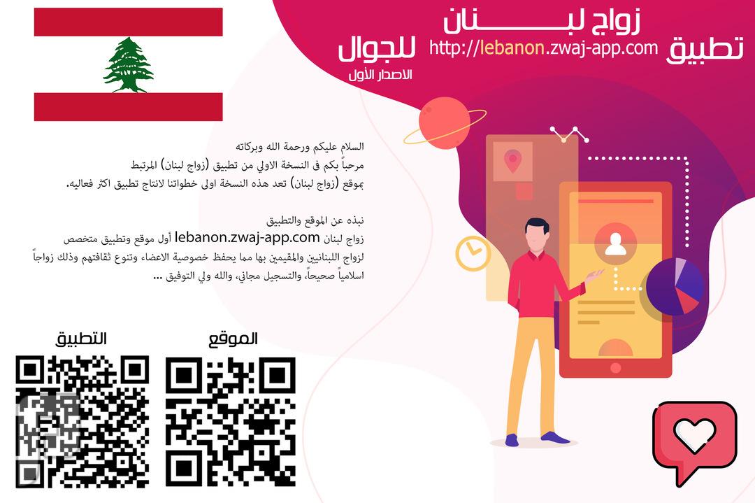 هل تحتاج مسئول IT يتولى الجوانب التقنية بالمؤسسة ويعملك موقع+تطبيق اندرود تطبيق زواج لبنان المرتبط بموقع زواج لبنان http://lebanon.zwaj-app.com