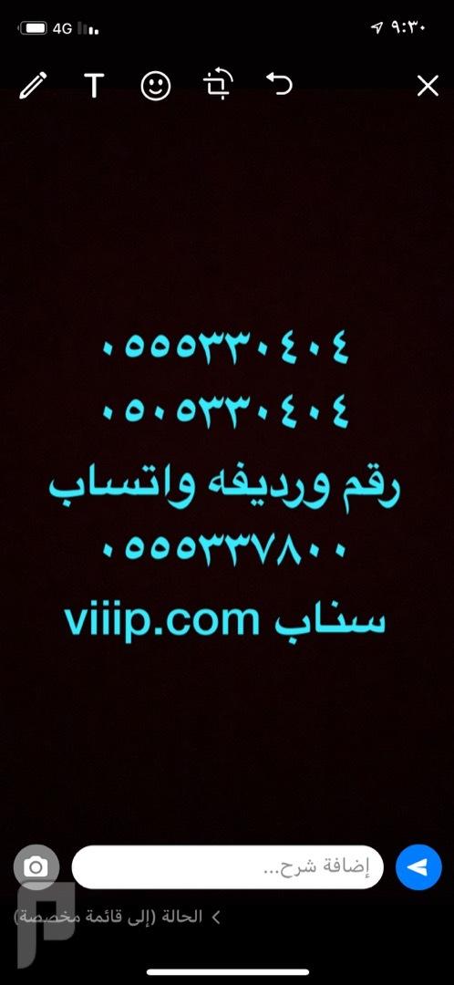 ارقام مميزه بأسعار مميزه ( صلوا على النبي ) 05555 و 0000 و 11111 والمزيد