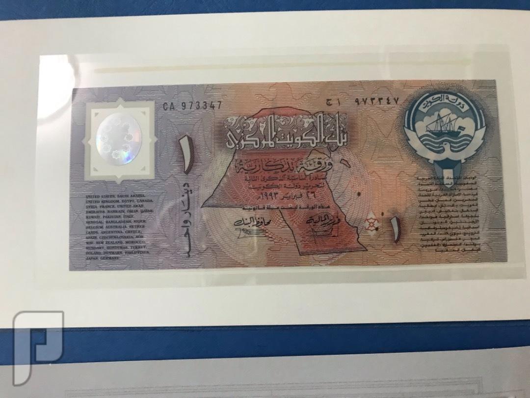 الذكرى الثانيه والعاشرة لتحرير الكويت