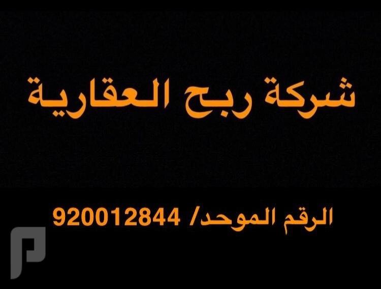 للبيع فيلا 300م بحي العارض شمال الرياض