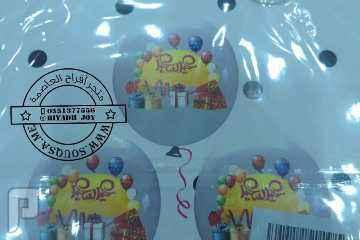 متوفر الان بالون عيد الفطر بالجمله