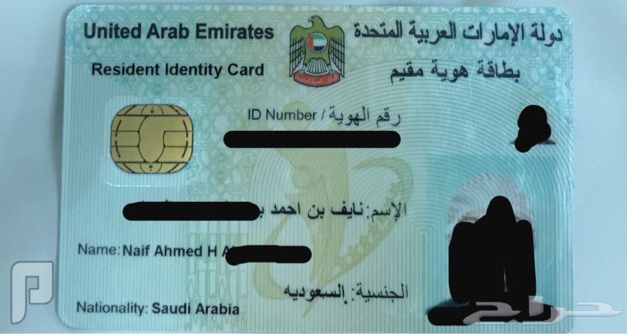 استخراج بطاقة هوية اماراتية للسعوديين ودول مجلس التعاون