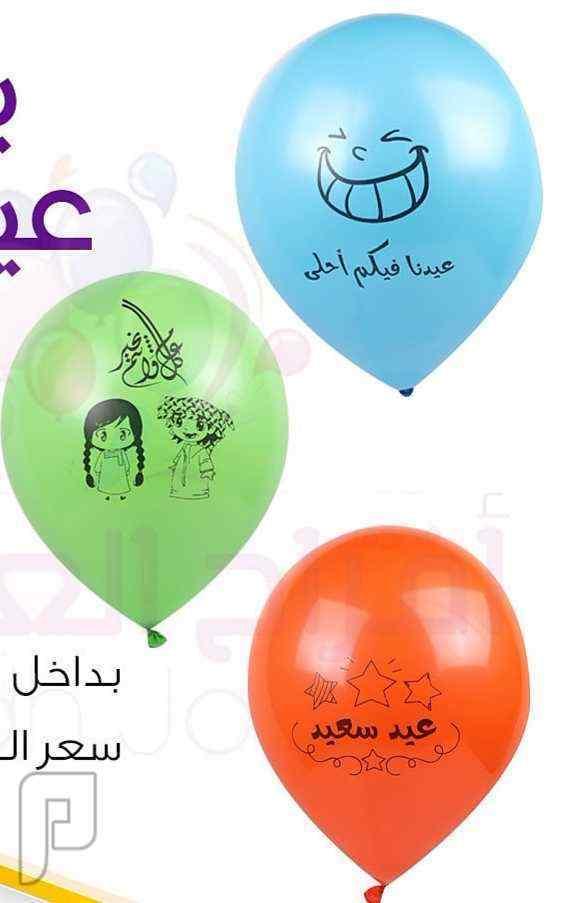 بيع وتوزيع بالونات عيد الفطر ،بالون رمضان  ،كل عام وانتم بخير