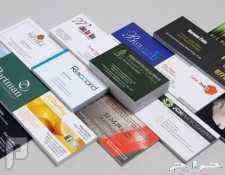 طباعة كروت شخصية - Print a business card