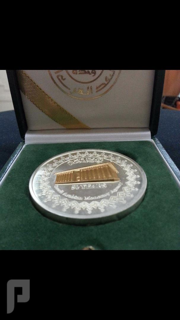 ميدالية فضة بروف بمناسبة مرور خمسين عاما على إنشاء مؤسسة النقد