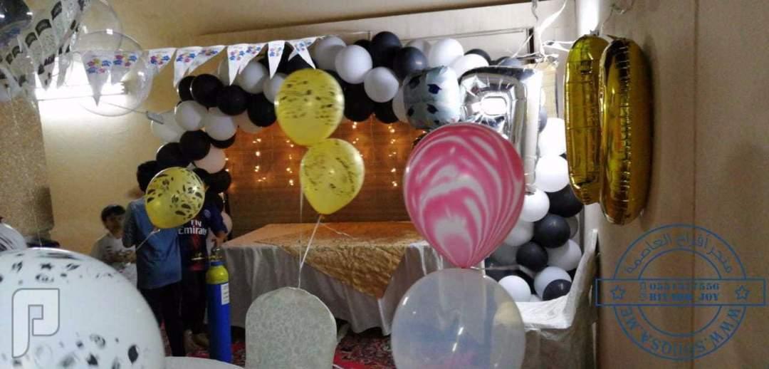 تنسيق حفلات بالون تخرج ،جميع المناسبات