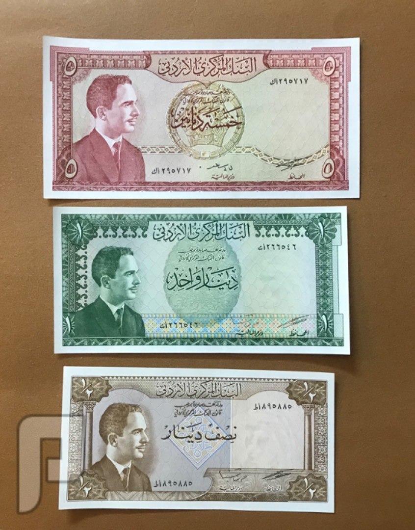 اطقم وعملات اردنيه ورقيه قديمه وفلسطينيه البند5