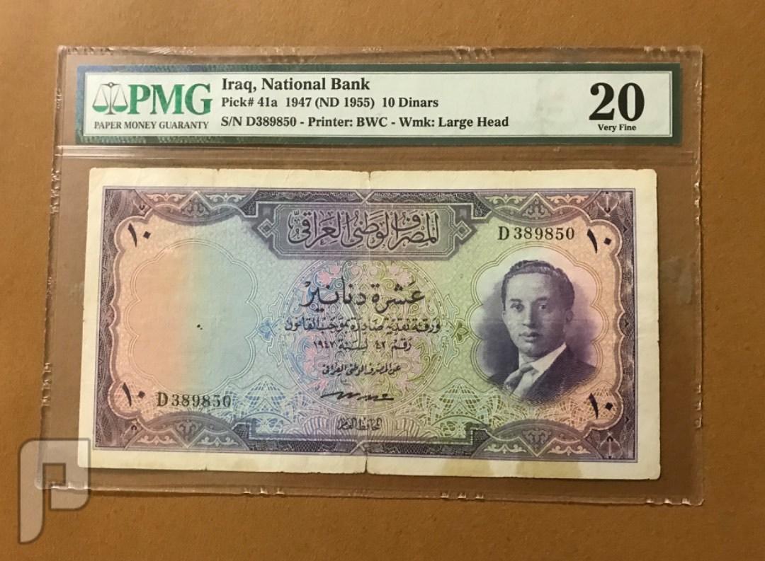 5-10دينار عراقي ملكي فيصل الثاني مقيم