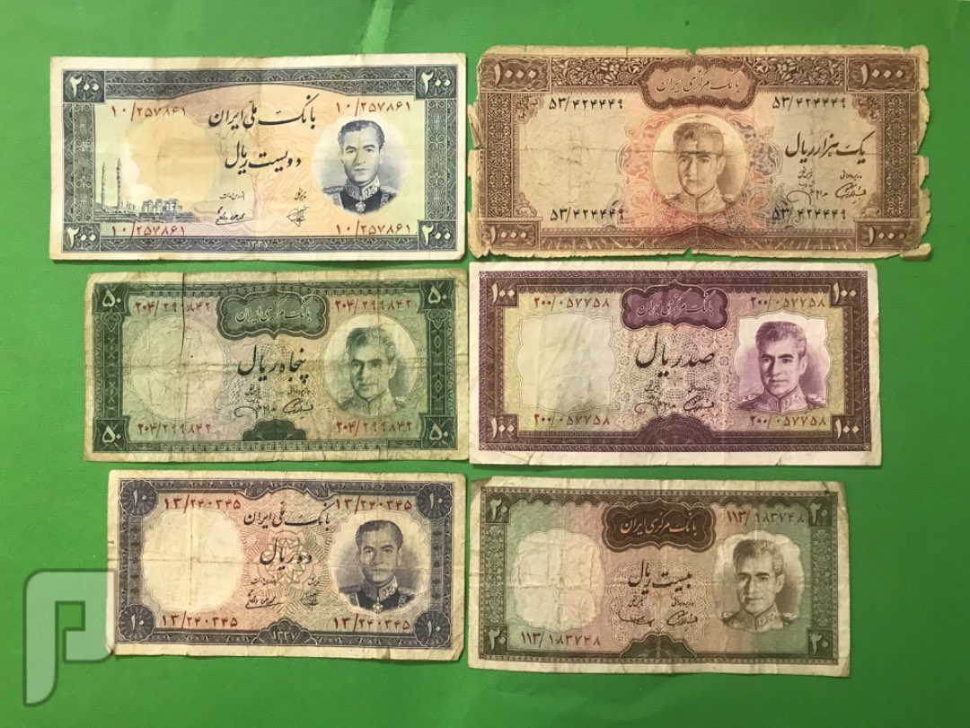 عملات ايرانيه ملكيه ورقيه مجموعات ونوادر البند2