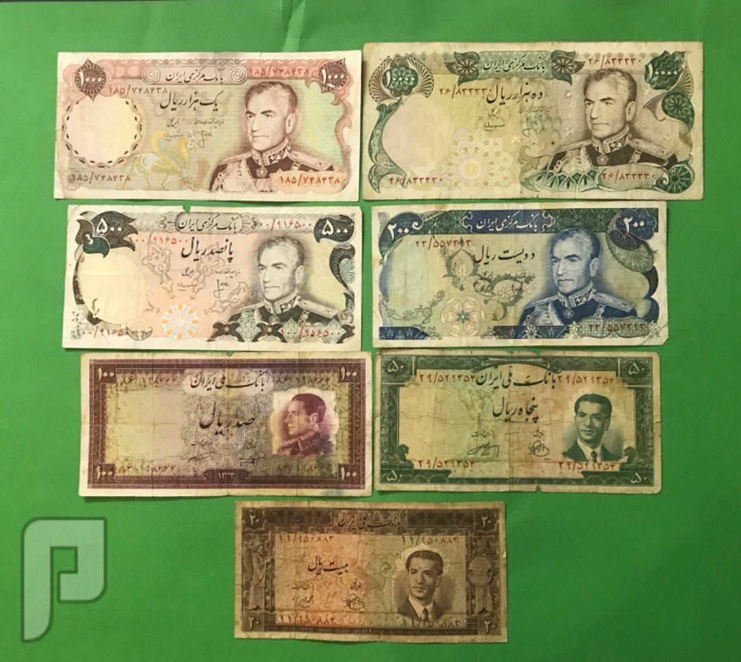عملات ايرانيه ملكيه ورقيه مجموعات ونوادر البند 3