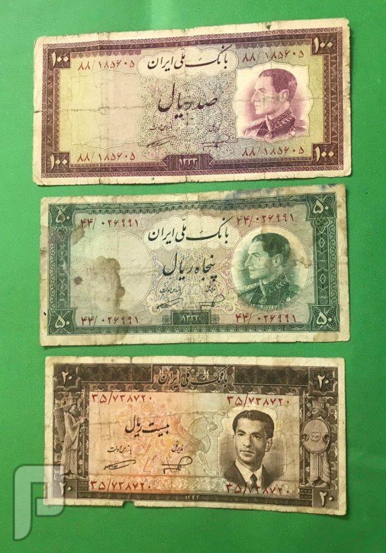 عملات ايرانيه ملكيه ورقيه مجموعات ونوادر البند8