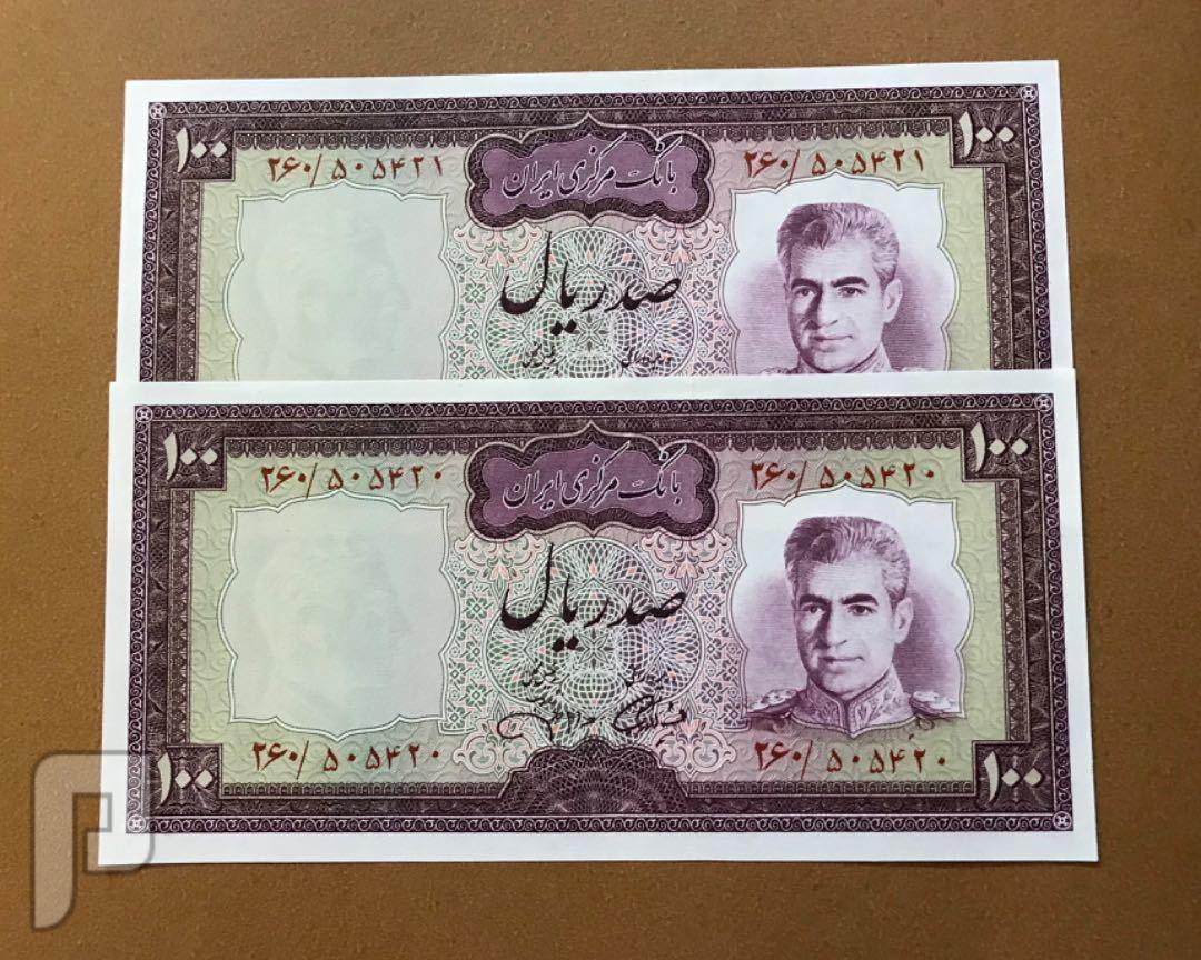 عملات ايرانيه ملكيه ورقيه مجموعات ونوادر البند12