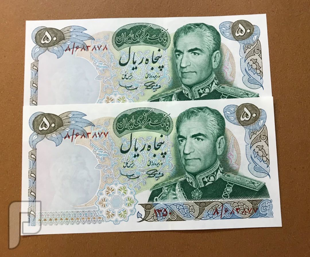 عملات ايرانيه ملكيه ورقيه مجموعات ونوادر البتد13